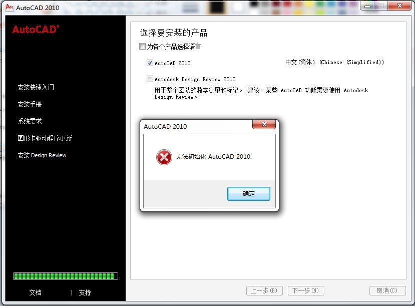 安装CAD2010时出现不了,安装一个对话框是什工序车间图cad图片