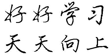 好好学习天天向上的连笔字怎么写