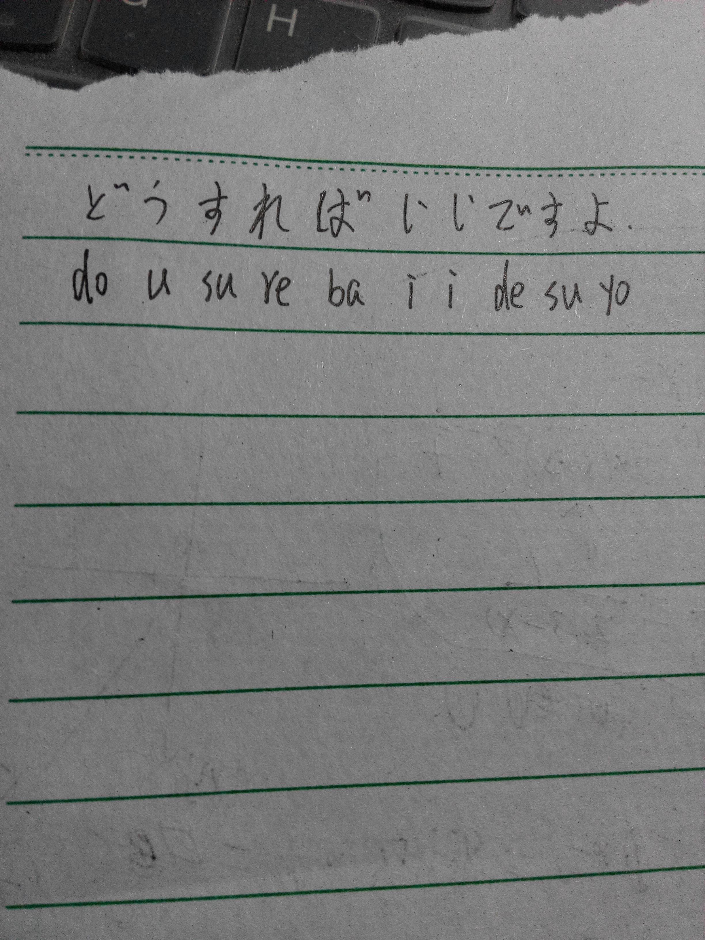 """日语""""怎么办""""该怎么说?给罗马音和日本字."""
