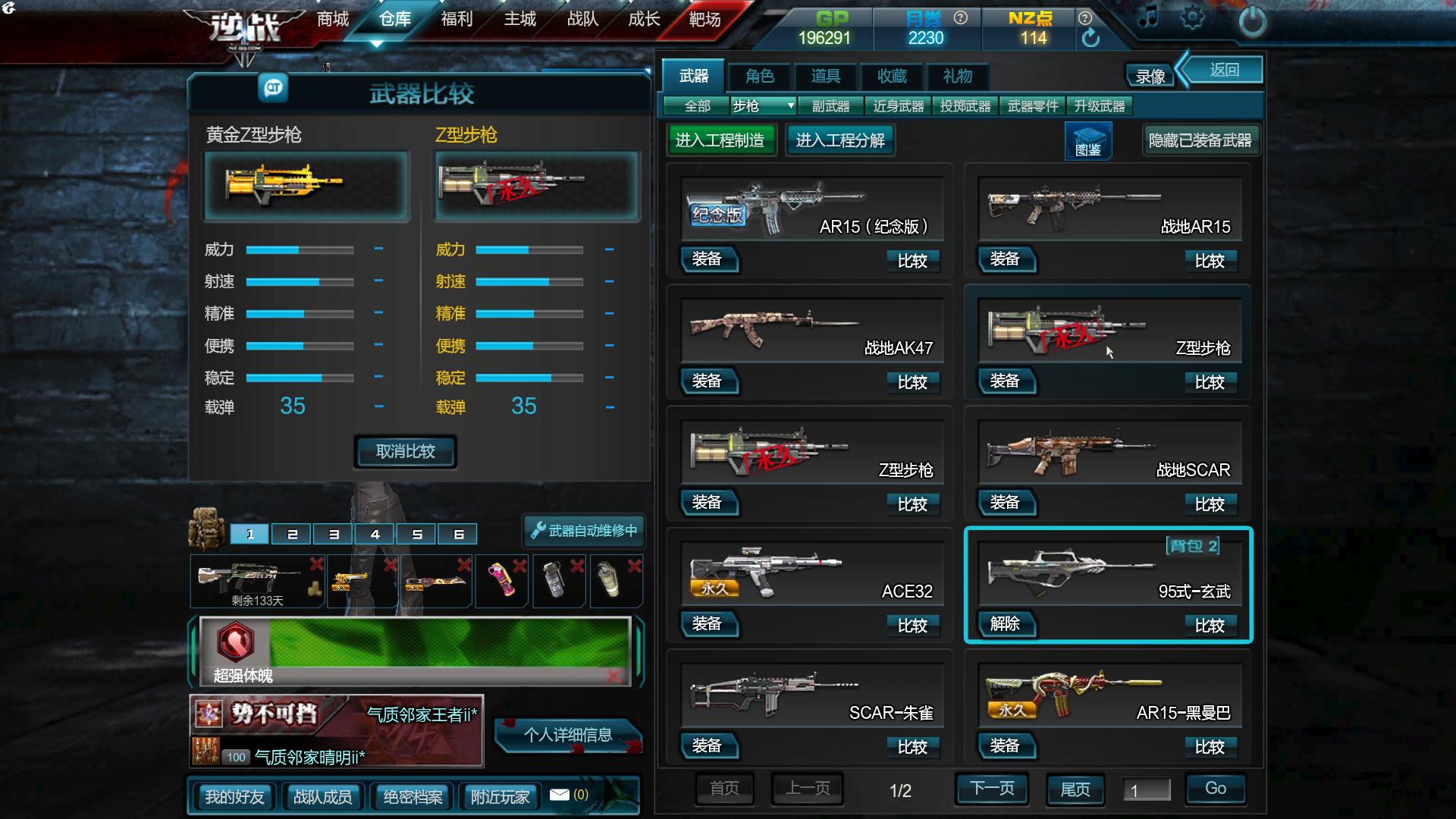 ���NZ[>Z�_逆战中z型步枪和黄金z型步枪属性一样吗?最好有图
