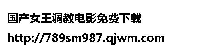 正在播放女王调教男奴_com吧!好心