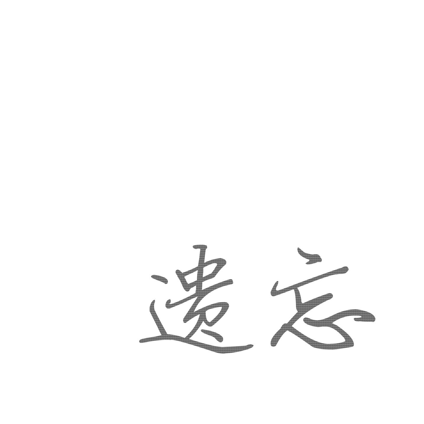 唯一手绘图片带字