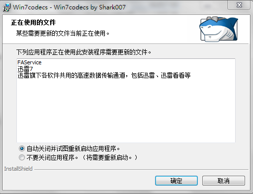 win7codecs_win7codecs安装不了,要如何才能安装