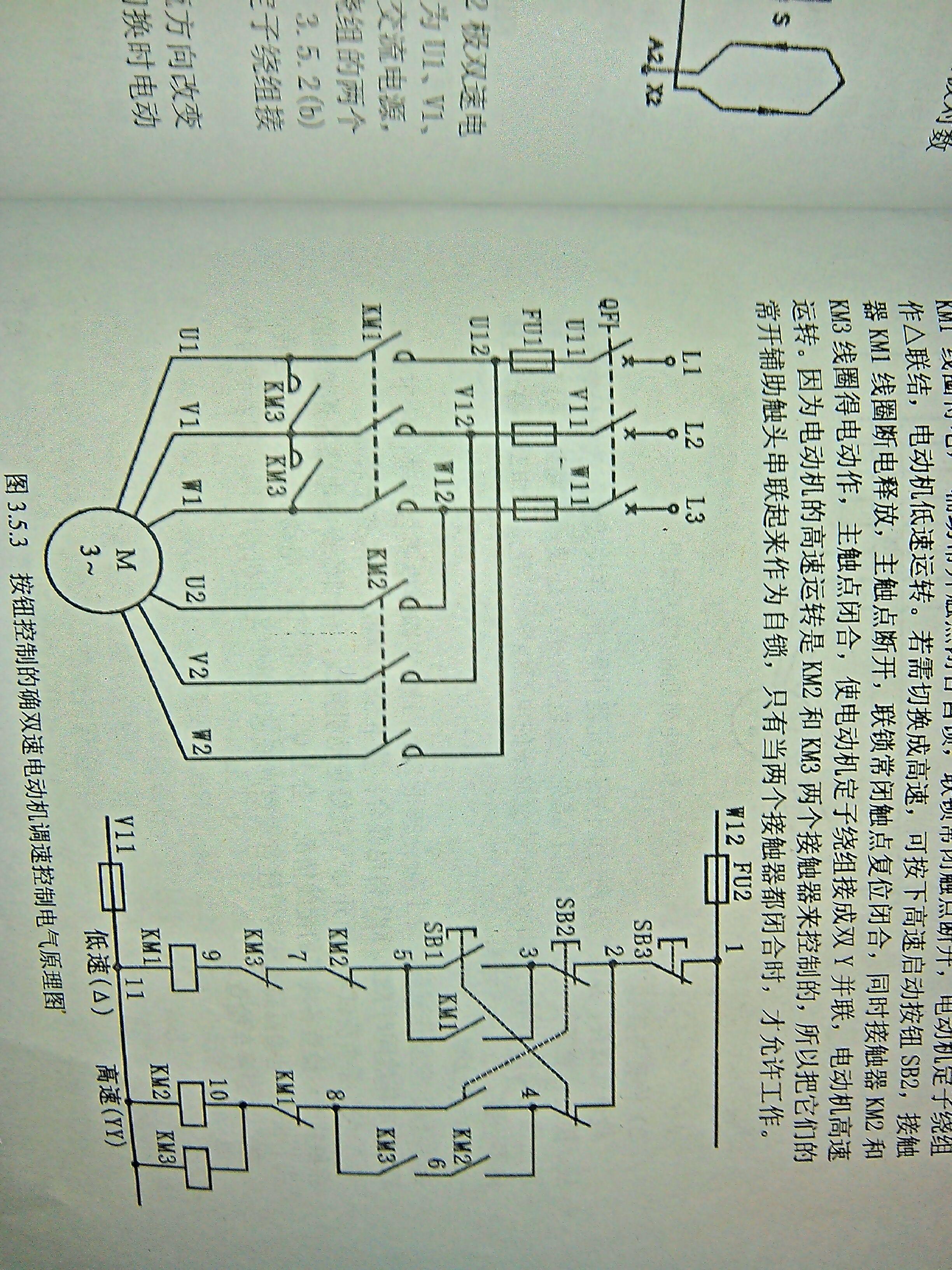 双速电机接线图的接线问题