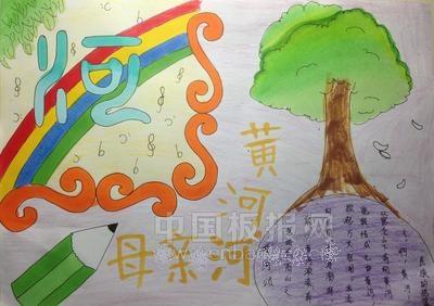 画黄河的手抄报图片应该怎样才会更漂亮