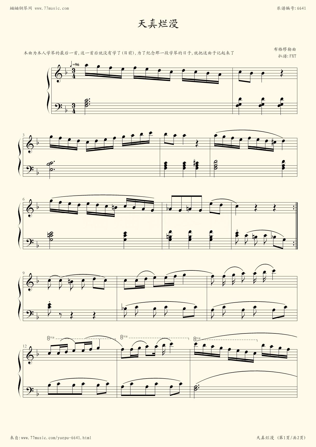 天真烂漫钢琴简谱图片