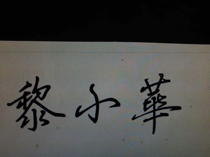 黎小华:的繁体字怎么设计