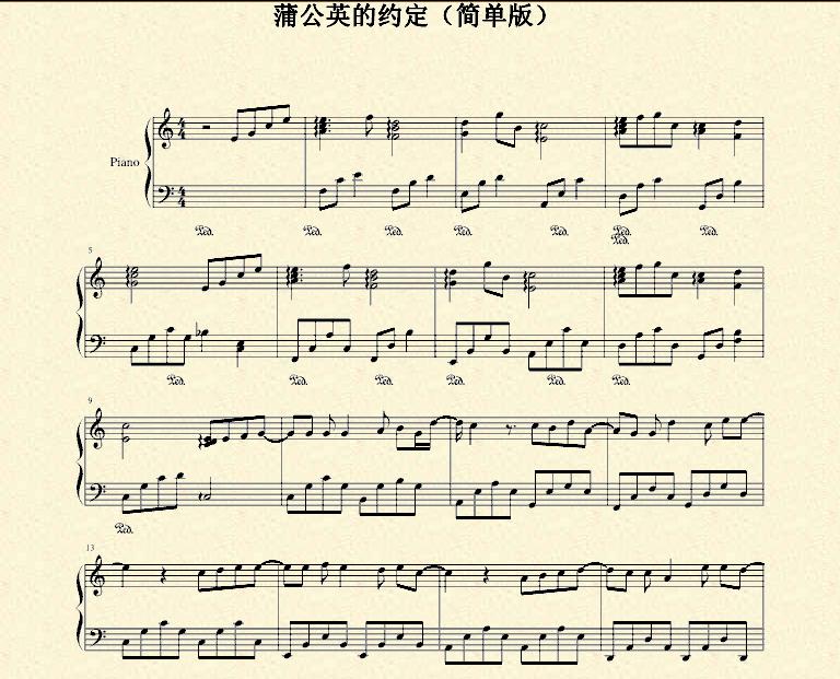 一定要大提琴谱子【蒲公英的约定】,我暗恋的人很喜欢