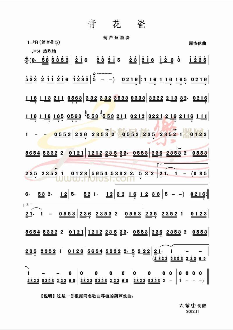 青花瓷葫芦丝简谱c调有吐音标价