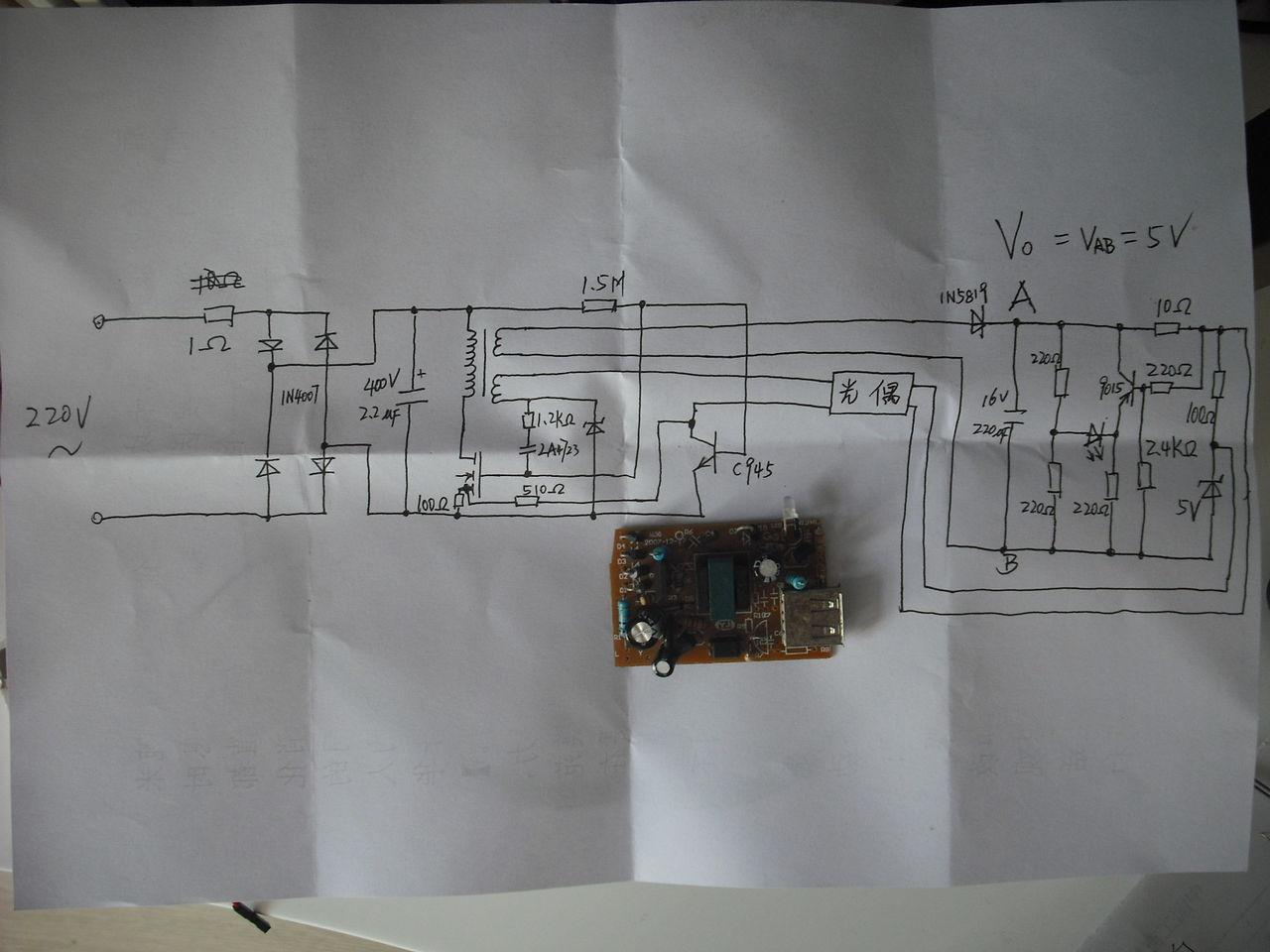 手机充电器开关电源工作原理,我的电路图