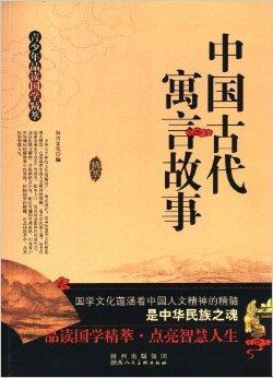 晏子劝谏景公要善用良臣,因此以社鼠及猛狗来比喻身边不善的近侍及佞