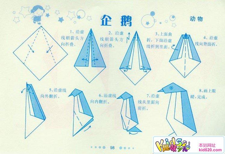 如何用纸折动物视频