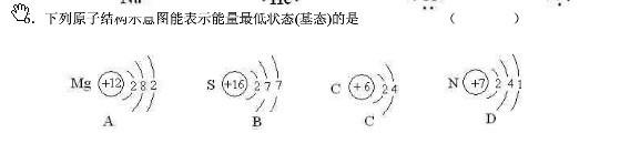 为什么碳原子也是?它的电子式不是1s22s22p2吗?图片