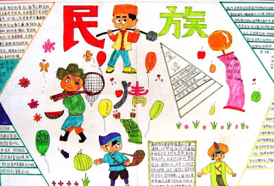 民俗文化手抄报可以写春节各民族怎样举办,也可以写我国少数民族的