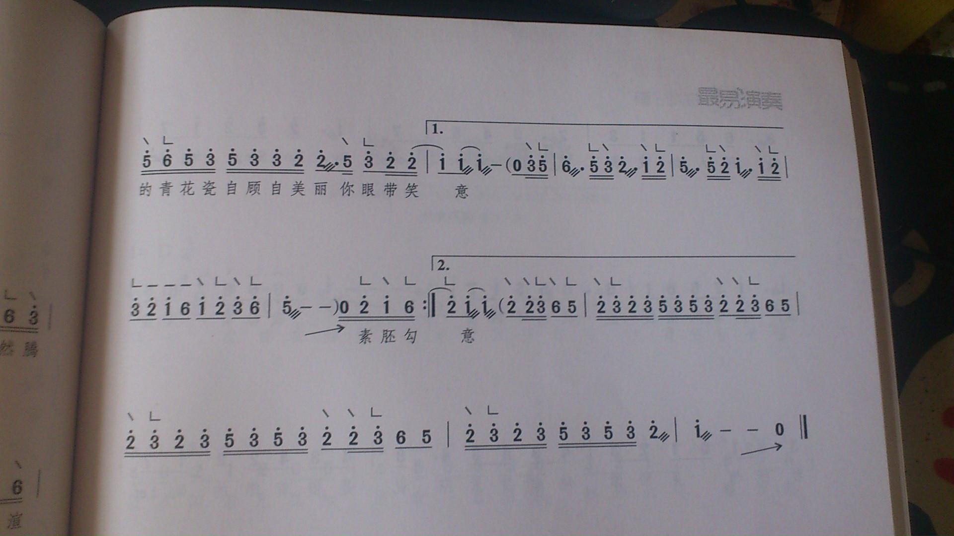 青花瓷古筝谱(带指法和歌词)!