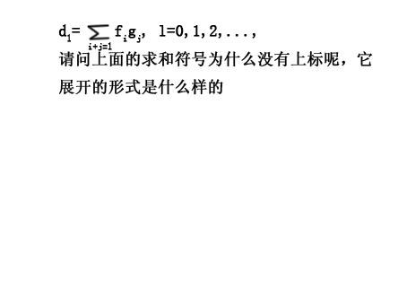 请问下面的求和符号表示什么意思?
