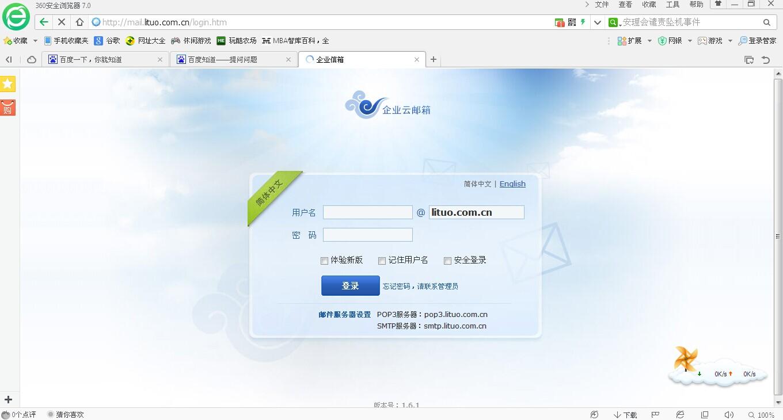 公司名.com.cn是在哪里申请的企业邮箱.