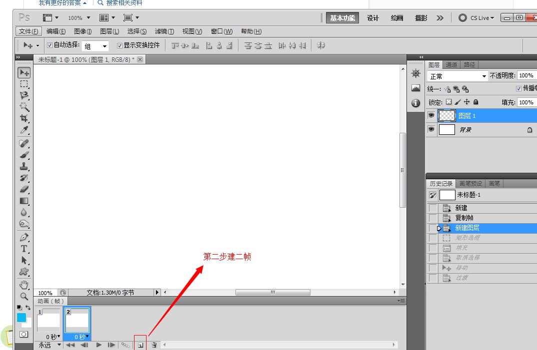 如何用ps做出一张长方形图横向平移的动态图效果?