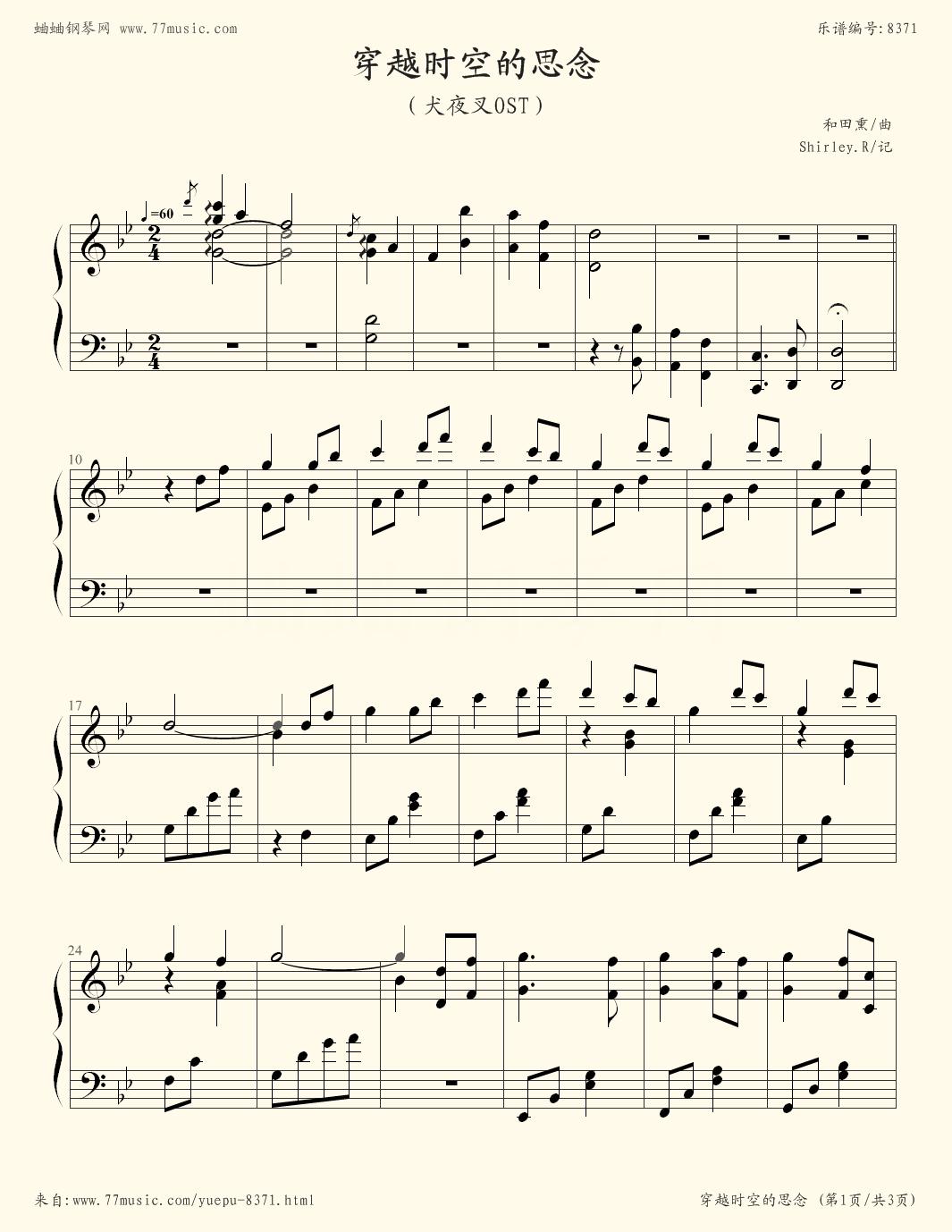 求犬夜叉主题曲穿越时空的思念这首曲子的的钢琴谱,最