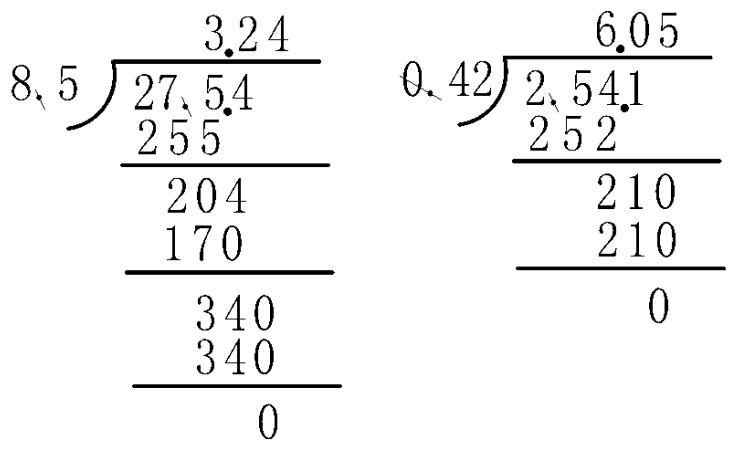 帮我做两个小学除法竖式题!图片