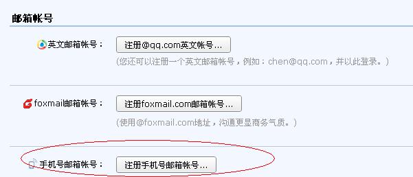 怎么用qq邮箱发短信_怎么更改qq邮箱绑定的手机号