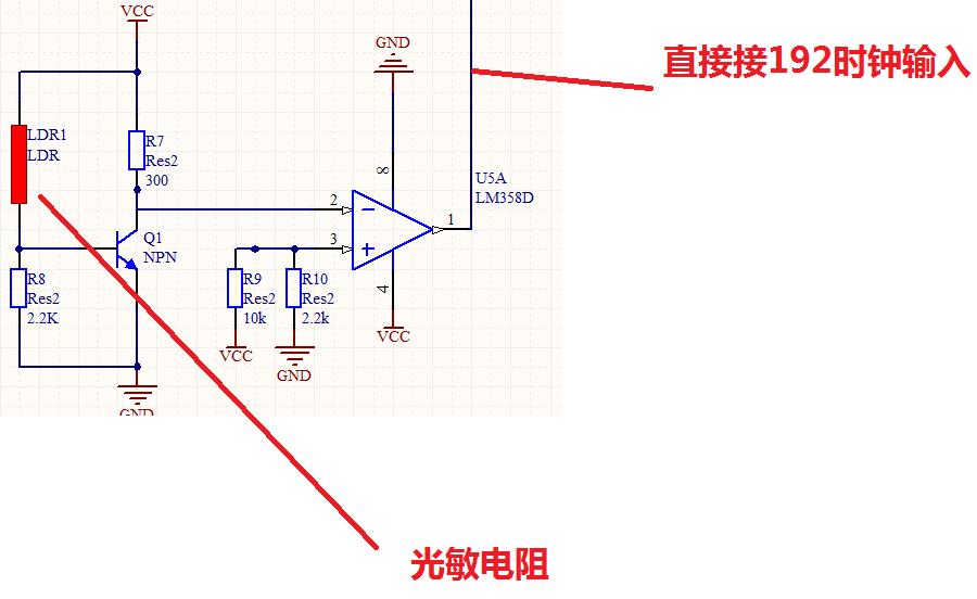 用光敏电阻和运放组成亮暗计数器,计数器乱跳为什么?