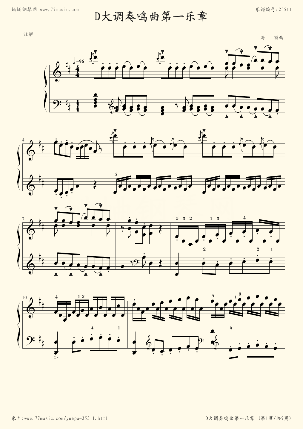 《答案》钢琴版谱子
