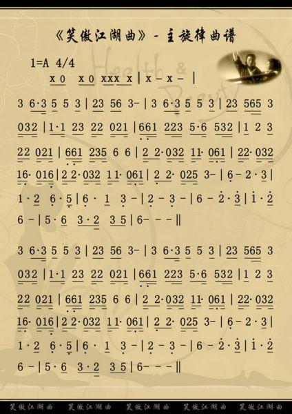 求笑傲江湖琴箫合奏的古筝曲谱和萧谱图片