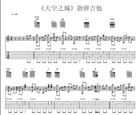 天空之城吉他谱怎么看?