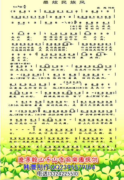 最炫民族风竖笛谱曲