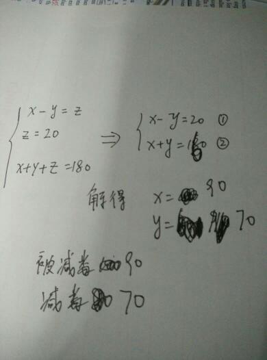 数学题,己知被减数,减数,差的和是180,其中差是20.吗体校初中生枣庄市招图片