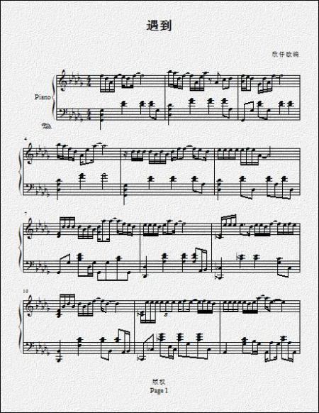 求方雅贤的《遇到》钢琴谱,最好是c大调的.初学者求简单的.谢谢啦.