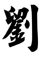 刘字的楷书怎么写谁告诉下!