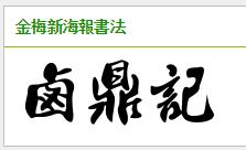 """这不是现成的电脑字体,是在""""金梅新海报书法""""字体基础上修改的.图片"""