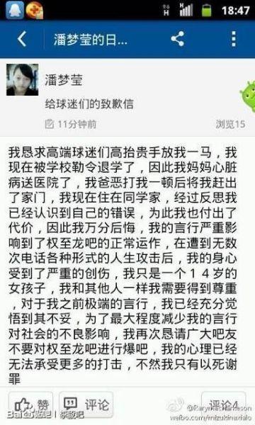 起因是7月28日凌晨,一位名叫潘梦莹的腾讯微博用户在其微博侮辱c罗等