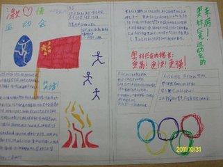 六一儿童节运动会手抄报上的国旗怎样涂图片