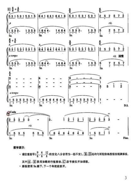谁能给我个简单的钢琴曲简谱?左右手的不要单手的!
