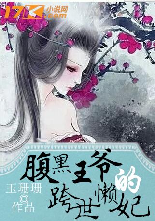 谁可以把这张图片弄成小说封面,《腹黑王爷的跨世懒妃
