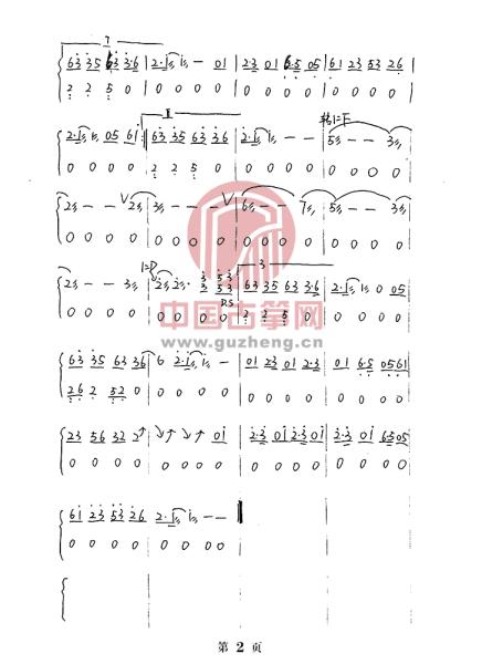 年轮古筝曲谱