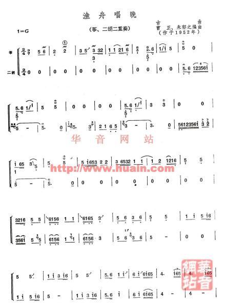 有渔舟唱晚的古筝笛子合奏谱吗