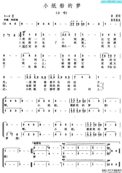求歌曲《小纸船的梦》的和声部分中的低声部谱子图片