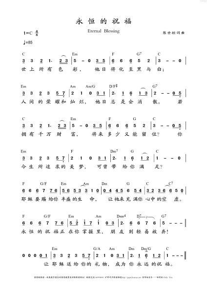 基督教歌曲祝福无限感恩无限简谱