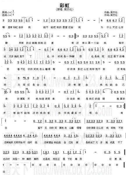 周杰伦《彩虹》歌词和钢琴简谱图片