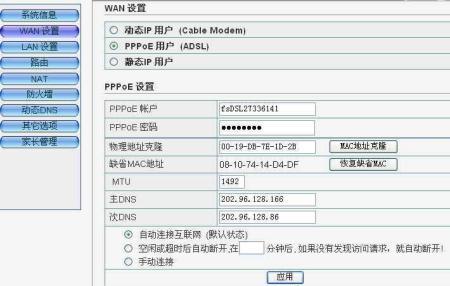 tp-link路由器怎么安装图解