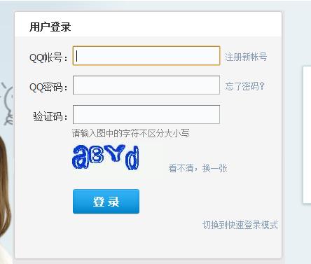 com/; 2,在用户登录选框内填写qq号码密码,点击登录即可.