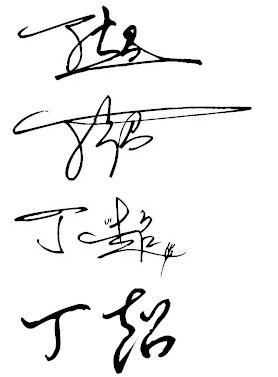 一笔签名设计免费版 我的名字叫 丁超图片