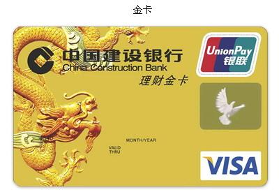 建行理财卡的7.综合对账,定期寄送