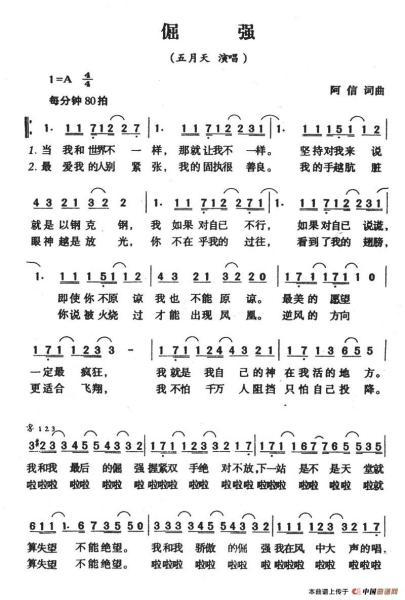 五月简谱_求倔强和五月天的钢琴谱和简谱!急!
