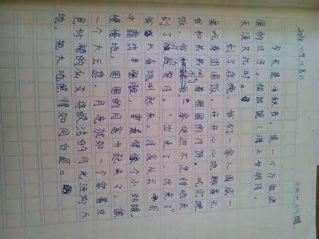 中秋节日记400字,真实点
