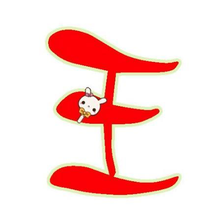 求设计qq炫舞舞团团徽图片,带有王字的